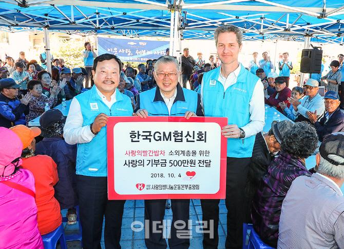 한국GM, 협력사와 지역사회 무료급식 자선행사