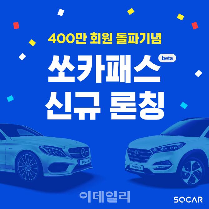 月 9900원에 모든 차량 50% 할인 '쏘카패스' 출시