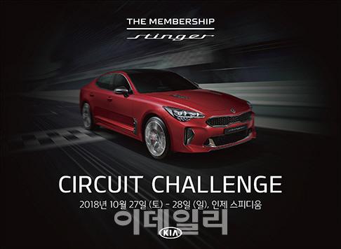 기아차, '더 멤버십 스팅어 서킷 챌린지' 참가자 모집