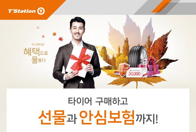 `안전과 실속을 함께`..티스테이션, 한국타이어 프리미엄 제품 프로모션
