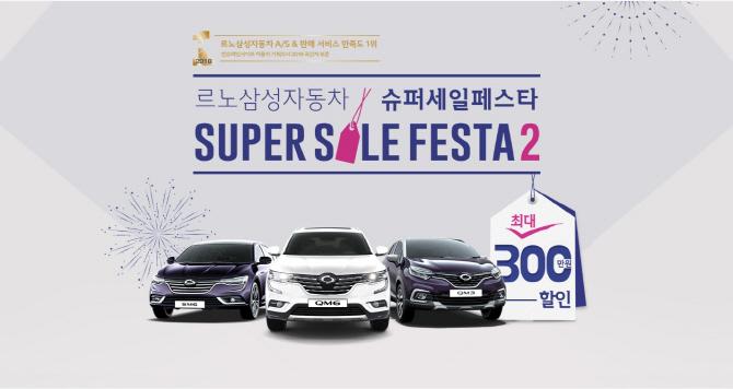 르노삼성차, `슈퍼 세일 페스타2` 이벤트..주유쿠폰·공기청정기 경품
