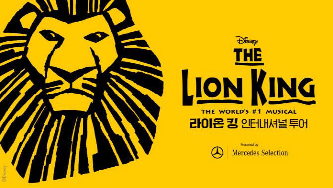 벤츠 코리아, 뮤지컬 `라이온 킹` 내한공연 공식 후원