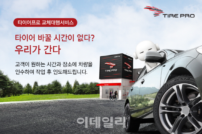 금호타이어, 타이어 교체 대행 서비스 실시