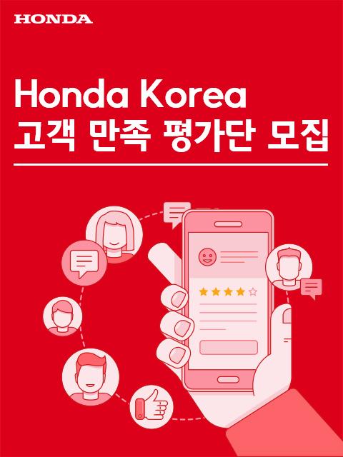 혼다코리아, `압도적 고객만족 실현` 위한 평가단 운영