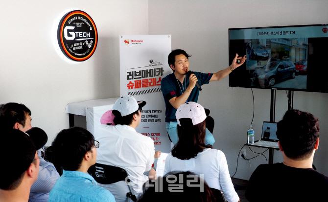 불스원, '러브마이카 슈퍼클래스' 개최