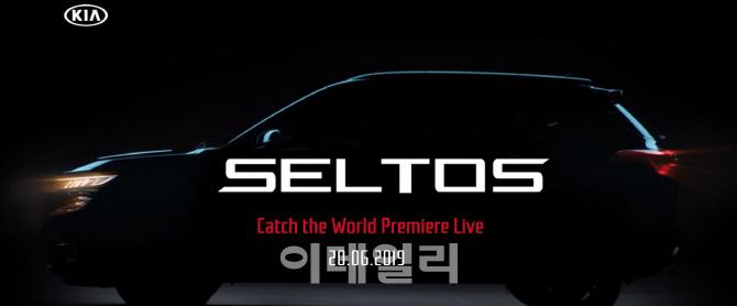 기아차, 인도에서 소형 SUV '셀토스' 20일 첫 출격