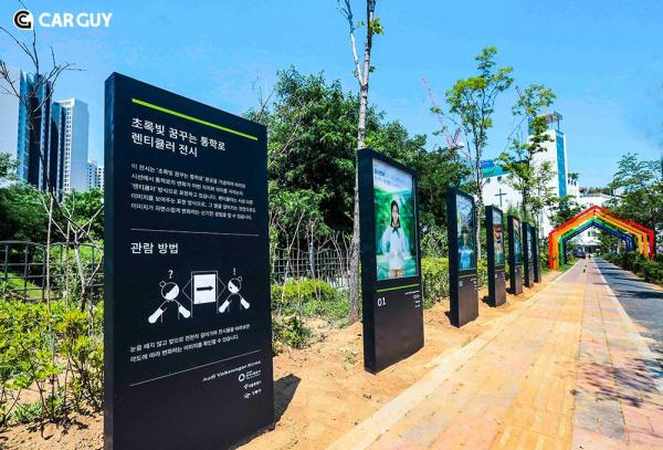 아우디폭스바겐코리아, 서울시와 '초록빛 꿈꾸는 통학로' 조성