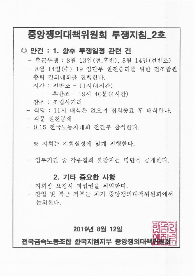 """한국GM 노사갈등 고조…카젬 사장 """"전 임직원 업무에 매진해야"""""""
