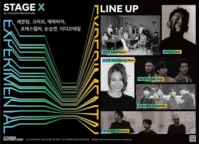 현대차, 28일 현대모터스튜디오일산서 `스테이지 X` 뮤직페스티벌 개최