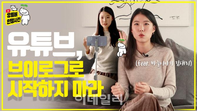 유튜브, 브이로그로 시작하지 마라 (feat. 바늘이야기 김대리) (영상)