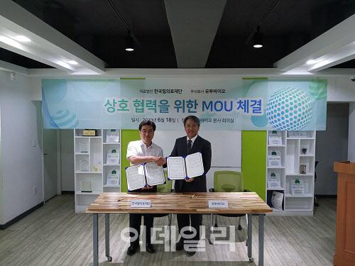 유투바이오·한국필의료재단, 코로나19 대응 협업 '맞손'