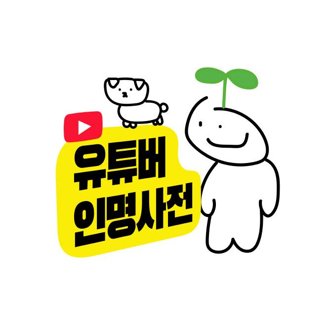 유튜브 시작할 땐 '유튜버 인명사전'을 보세요!
