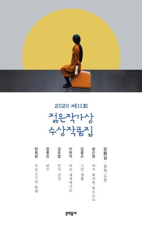 """문학동네 """"피해자분께 깊이 사과""""…김봉곤 '그런 생활' 논란 공식 입장문"""