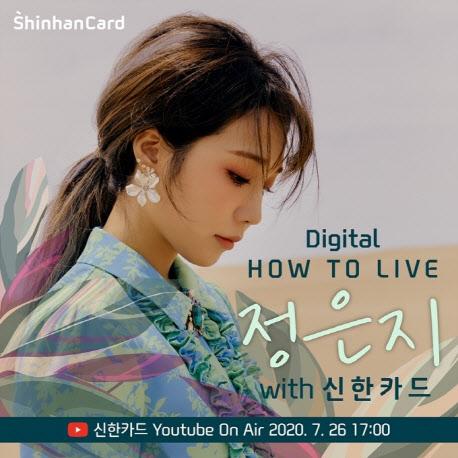 신한카드, 26일 '에이핑크' 정은지와 랜선 라이브 공연 개최