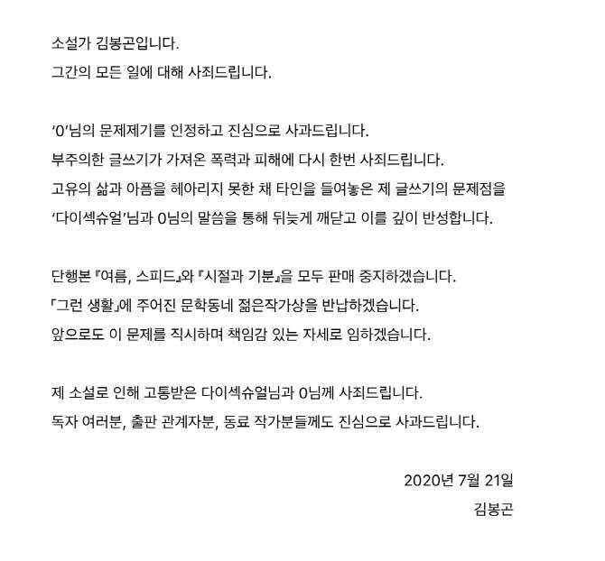 """김봉곤, """"젊은 작가상 반납…모두에게 사죄"""" 공식사과"""