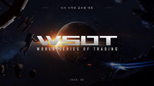 바이비트 'WSOT 글로벌 트레이딩 대회', 30일부터 참가 신청