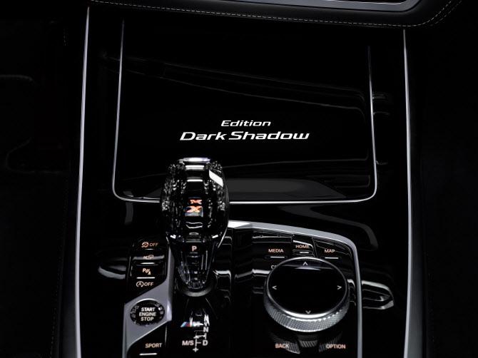 BMW 'X7 다크 쉐도우 에디션', 최고출력 523마력