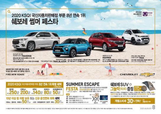 한국지엠, KSQI 1위 기념 '썸머 페스타' 진행…최대 250만원 할인