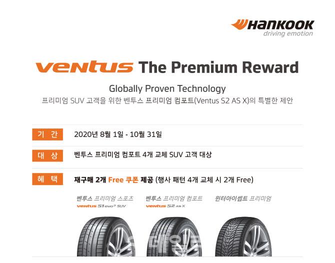 한국타이어, SUV 타이어 4개 구매 하면 나중에 2개 `덤`