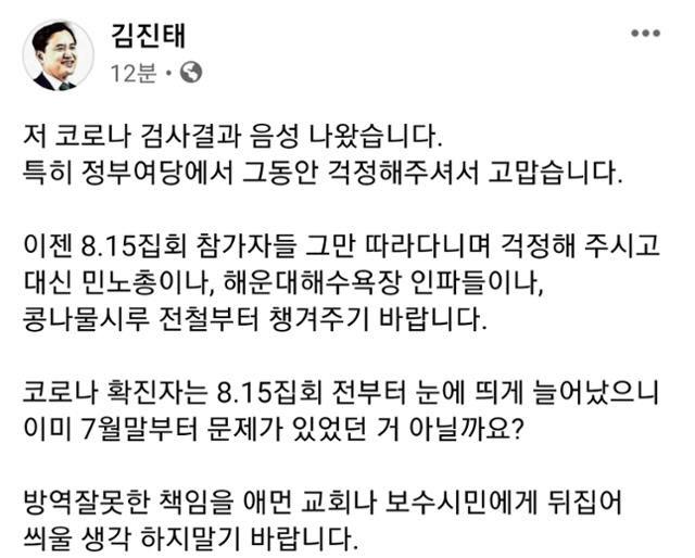 """김진태 전 의원, 코로나 '음성'…""""걱정해준 정부·여당 고마워"""""""