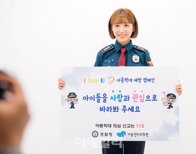[포토] 이초희 '아동학대예방 캠페인'