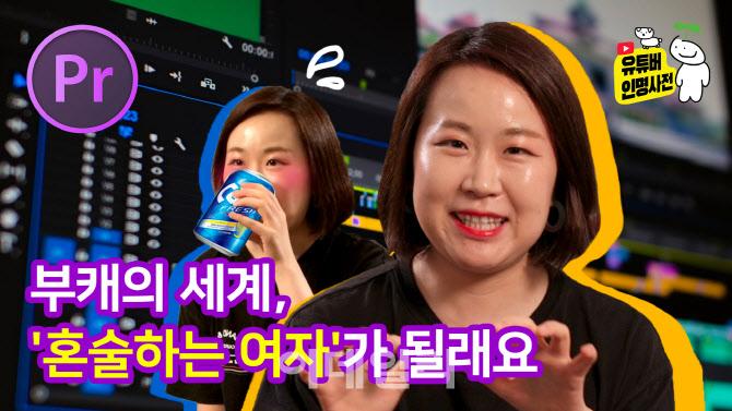 영상 1도 모르는 사람의 길잡이(ft.편집하는여자)(영상)