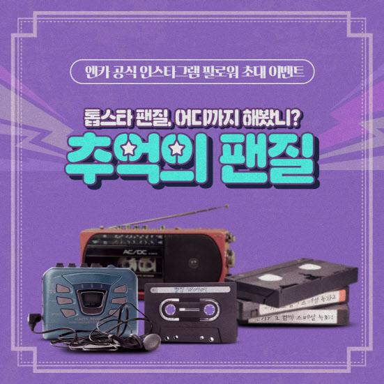 엔카닷컴, `추억의 팬질` SNS 이벤트 실시