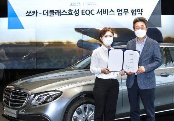 더클래스효성, 쏘카와 손 잡고 `EQC` 유지·관리 협업