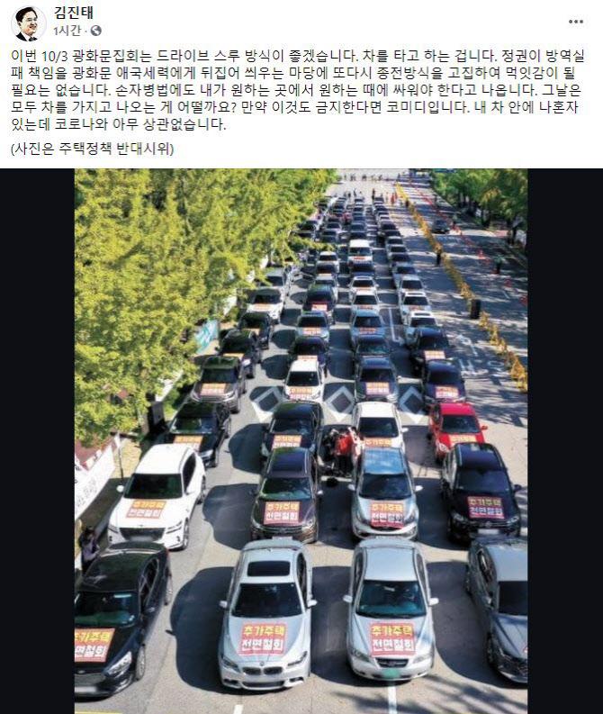 """文대통령 '무관용' 경고에도..""""개천절 집회는 '드라이브 스루'"""""""