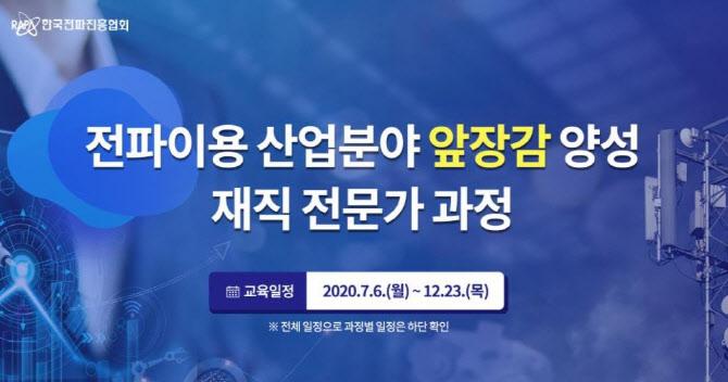 전파진흥협회, '스마트 IoT 플랫폼 실습' 온라인 진행