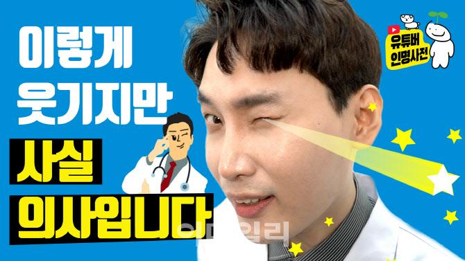 판자촌에서 의사, 이제는 유튜버까지! '의학채널 근알의'의 모든 것(영상)
