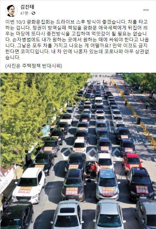 """""""개천절에 차 타고 광화문 집결"""" 주장에 주호영 """"그들의 권리"""""""