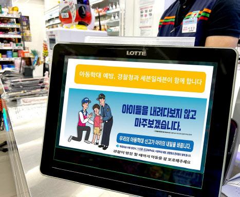 세븐일레븐, 아동학대 예방 '도담도담' 캠페인 전개