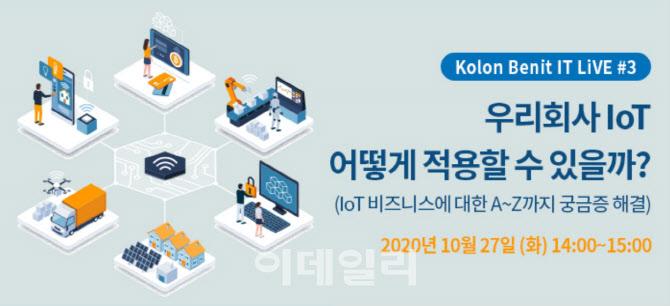 코오롱베니트, '성공하는 IoT 플랫폼 구축 전략' 무료 웨비나