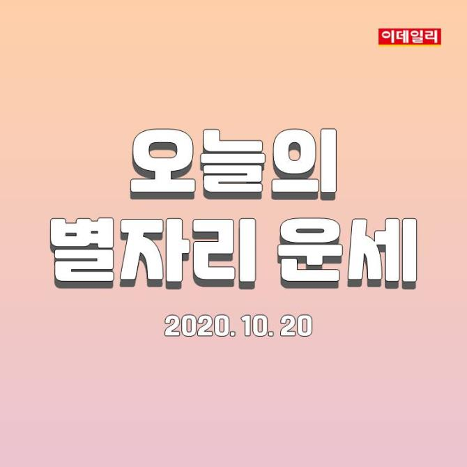 [카드뉴스]2020년 10월 20일 '오늘의 운세'