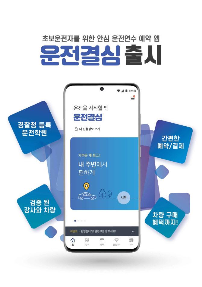 현대차, 운전 연수 매칭앱 '운전결심' 출시