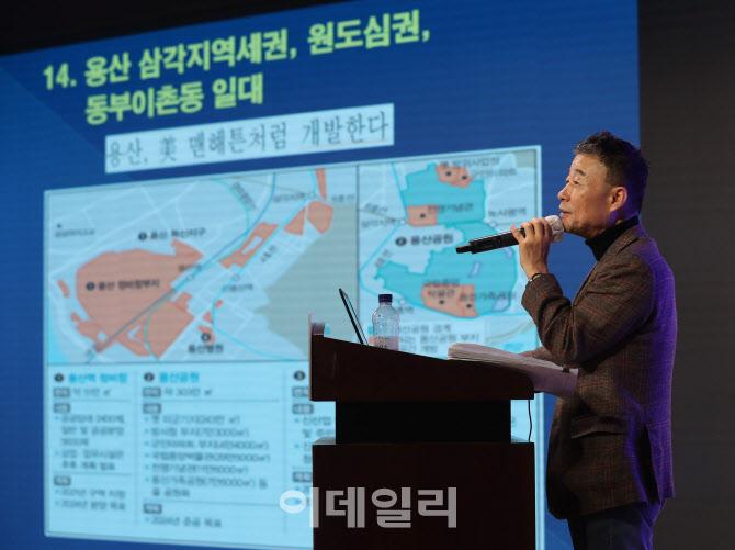 [포토]이데일리 웰스투어 2020, '강연하는 고종완 한국자산관리연구원 원장'