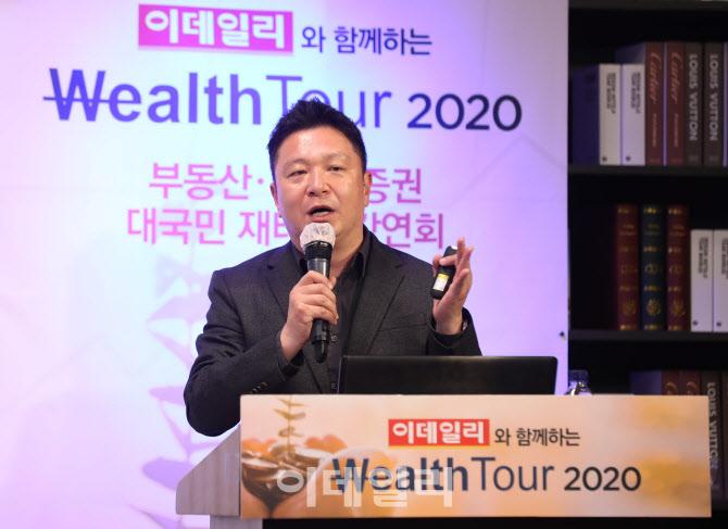 [포토]이데일리 웰스투어 2020, '최인용 가현택스 대표세무사'