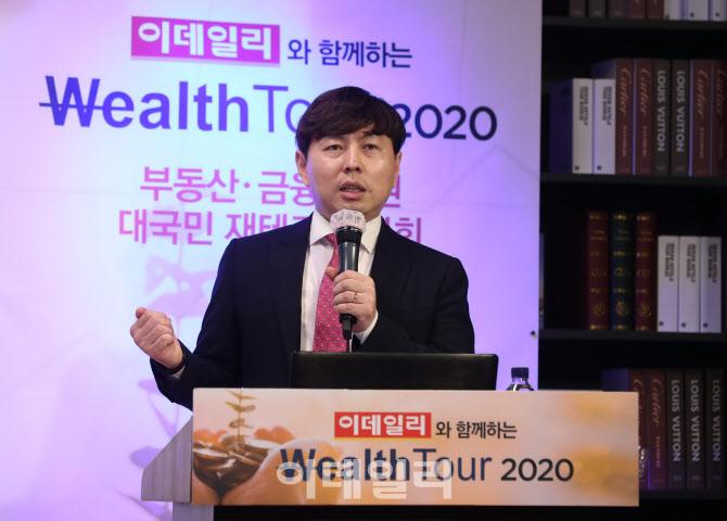 [포토]이데일리 웰스투어 2020, '강연하는 황정하 SC제일은행 투자전략상품부 부장'