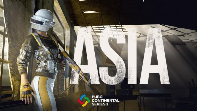 펍지, 글로벌 배틀그라운드 대회 'PCS3 아시아' 개막