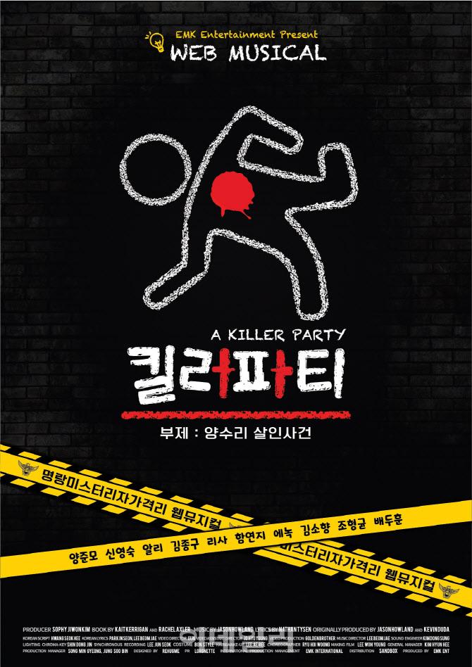 웹뮤지컬 '킬러파티' 오늘부터 음원 선공개