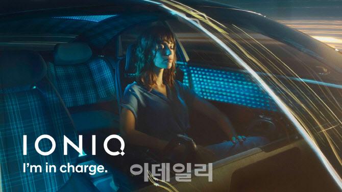 `I`m in charge`..현대차, 아이오닉 캠페인 메인영상 공개