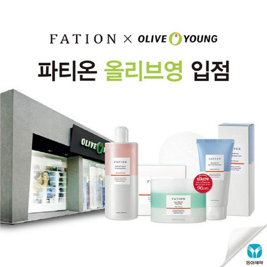 동아제약 화장품 '파티온', 올리브영 입점