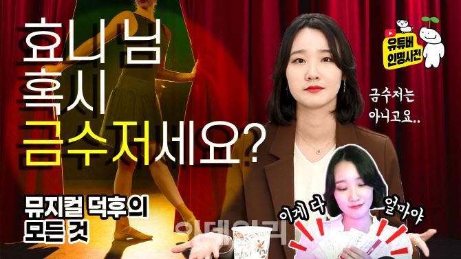 """""""국내에도 좋은 뮤지컬 많아요!"""" 유튜버 효니가 뮤덕이 된 이유?(영상)"""