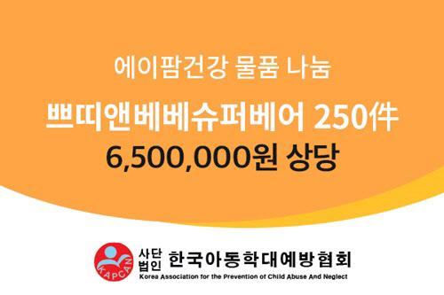 에이팜건강, '쁘띠앤베베 슈퍼베어' 250박스 기부