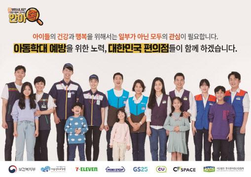 편의점산업협회, 아동학대 예방 캠페인 참여