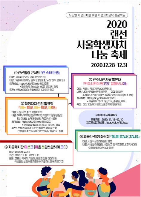서울시교육청, 2020 랜선 서울학생자치나눔축제 개최