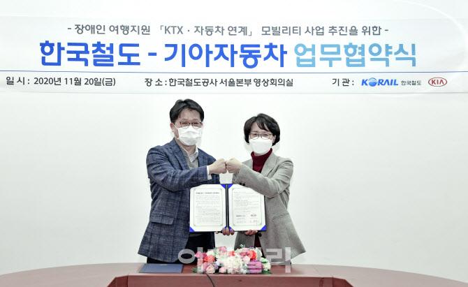 기아차, 한국철도공사와 장애인 여행 지원 협력