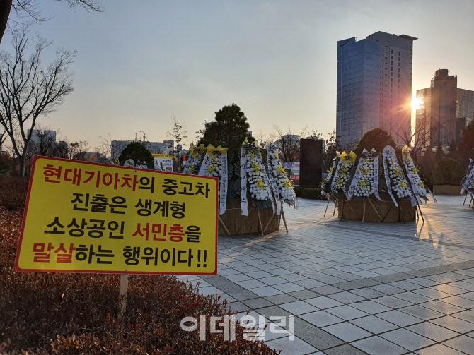 """중고차매매업자 단체, 중기부 앞에 근조화환 설치..""""대기업지원부냐"""""""