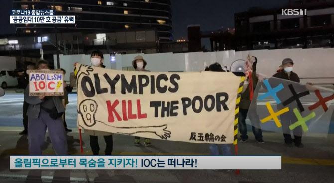 [온라인 들썩]확진자 쏟아지는데…도쿄에 등장한 '대형 올림픽 마크'